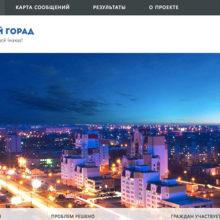 Портал 115.бел для решения коммунальных проблем стал доступен в Гомеле