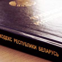 Трудовой кодекс в Беларуси обновят на 40%