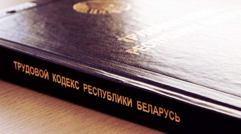 Трудовой кодекс в Беларуси