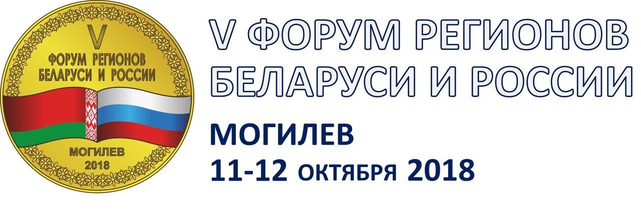 V Форум регионов Беларуси и России будет наполнен
