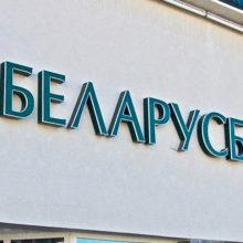 В кассах «Беларусбанка» за часть платежей придется заплатить комиссию
