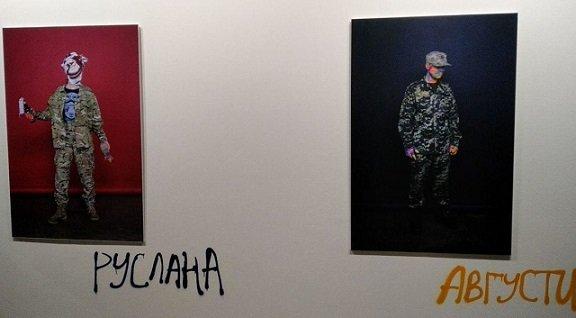 Выставка о геях воевавших в АТО