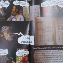 Сказка о первом букваре на латинице и белорусском языке