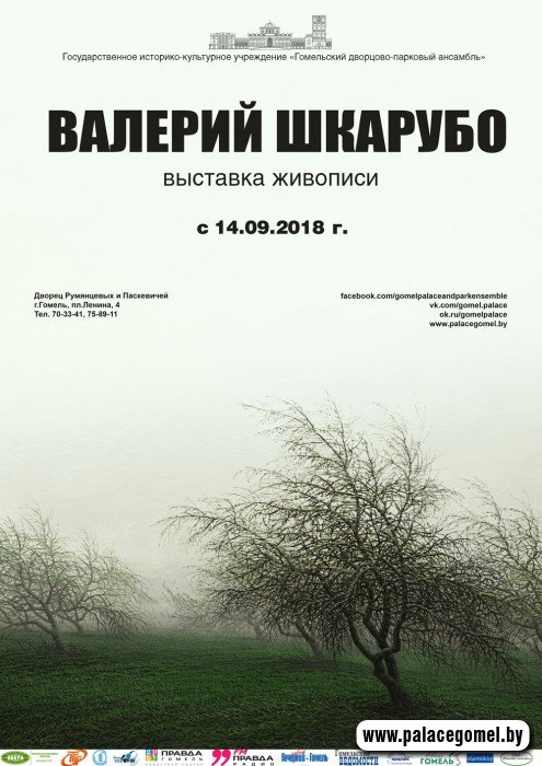 выставка белорусского пейзажиста Валерия Шкарубо