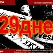 В Гомеле откроется выставка посвященная 75-летию освобождения города