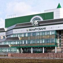 Известно, на какие платежи в ЕРИП Беларусбанк вводит комиссию