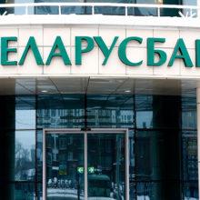 Минтруда попросило Беларусбанк не взимать комиссию за прием платежей
