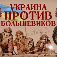 Как буржуазия и интеллигенция создавали УНР и БНР