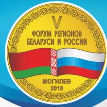Итоги V Форума регионов Беларуси и России