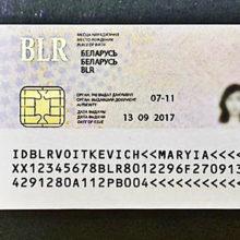 В белорусскую ID-карту могут внедрить платежный сервис