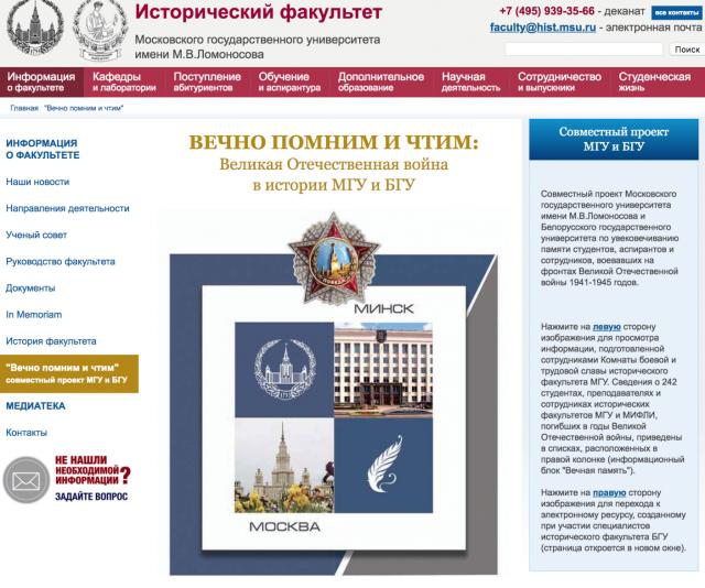 Великая Отечественная война в истории МГУ и БГУ