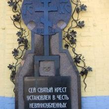 В Петрикове установили поклонный Крест в память невинноубиенных