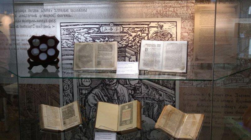 выставка «Библия»