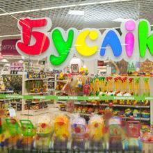 Поляки выкупают сеть детских супермаркетов «Буслик»