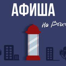 Куда пойти на выходные в Гомеле 23-25 ноября