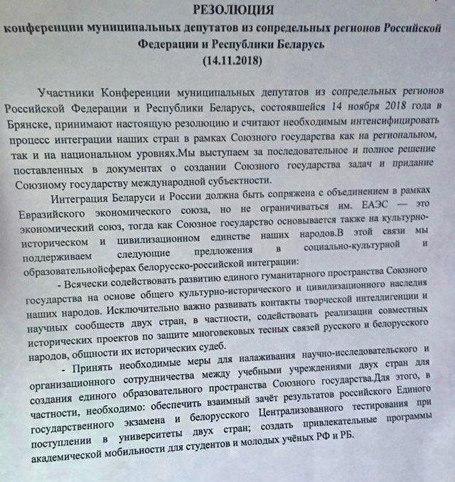 Резолюция конференции муниципальных депутатов