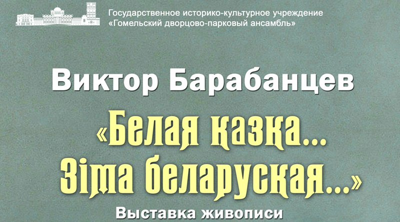 В Гомеле состоится выставка живописца Виктора Барабанцева