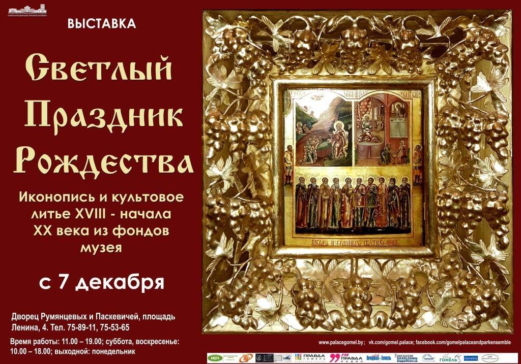 выставка «Светлый Праздник Рождества»