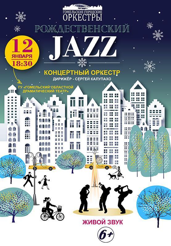 """""""Рождественский джаз"""""""