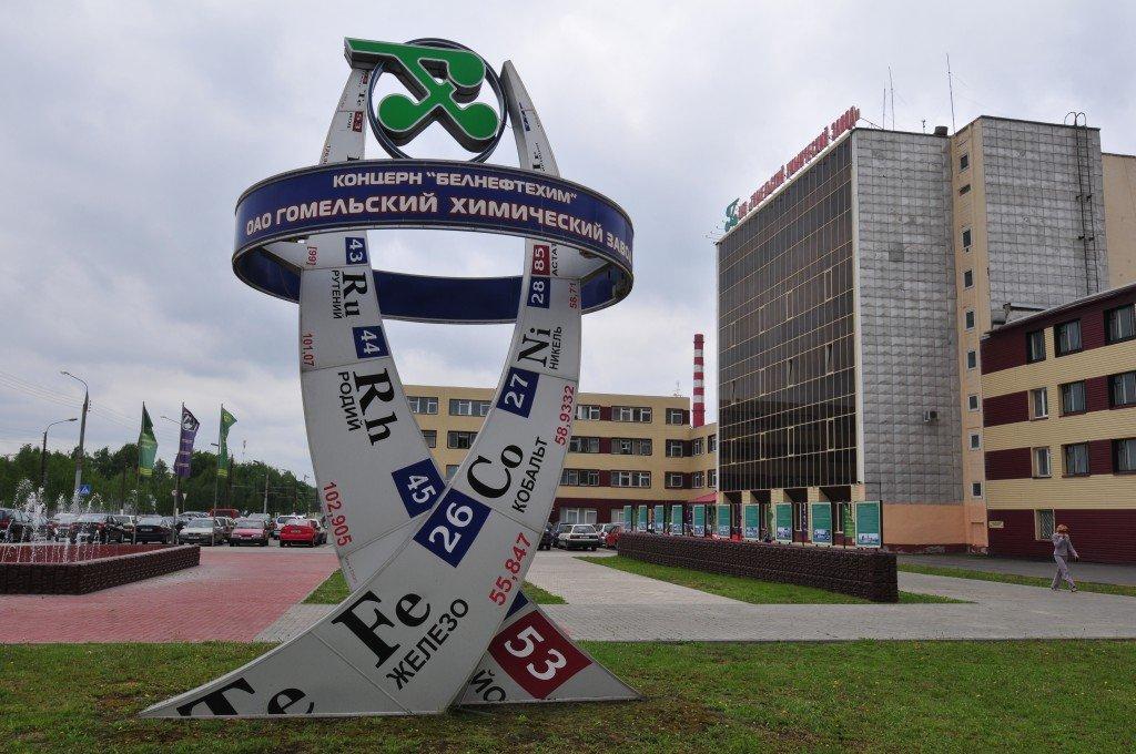 ОАО Гомельский химический завод