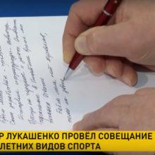 Видеооператор случайно снял, что пишут чиновники во время совещания у Лукашенко