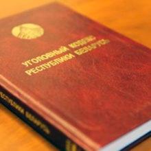 Сотрудники завода «Автогидроусилитель» похитили Br85 тыс.