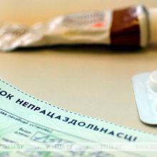 Больничные в Беларуси будут выдавать по новым правилам