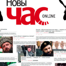 Газета депутата белорусского парламента героизирует террористов