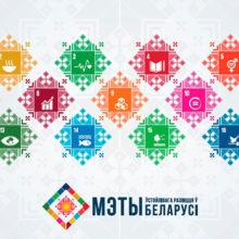 Национальный форум по устойчивому развитию пройдет в Минске