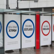 В Таллине появились плакаты, призывающие эстонцев стоять отдельно от русских