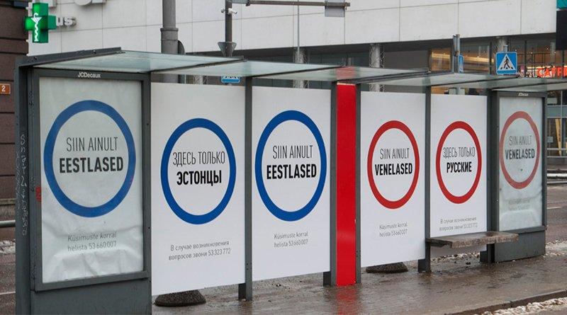 эстонцев стоять отдельно от русских