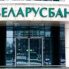 «Беларусбанк» возобновляет выдачу кредитов на покупку недвижимости