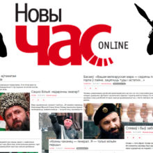 Газета «Новый Час» рекламирует террористов из лихих 90-х (Видео)