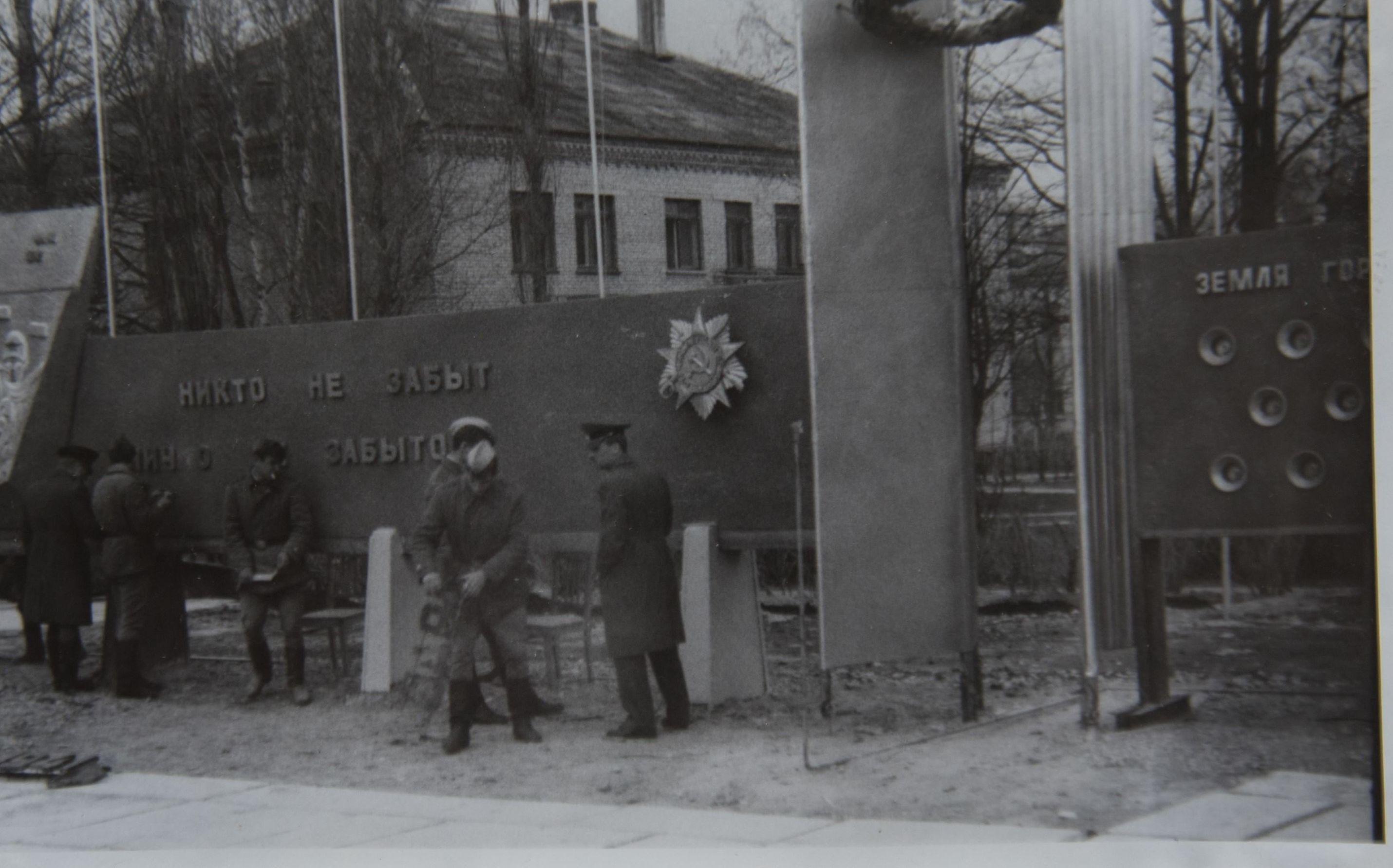 «Гомель-30»