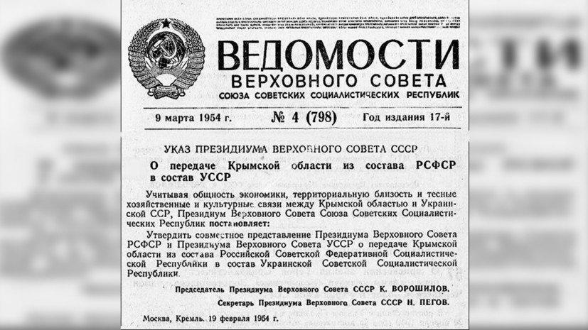 Крым был передан Украине