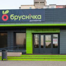 Магазины «Бруснічка» прекращают работу: что вместо них?