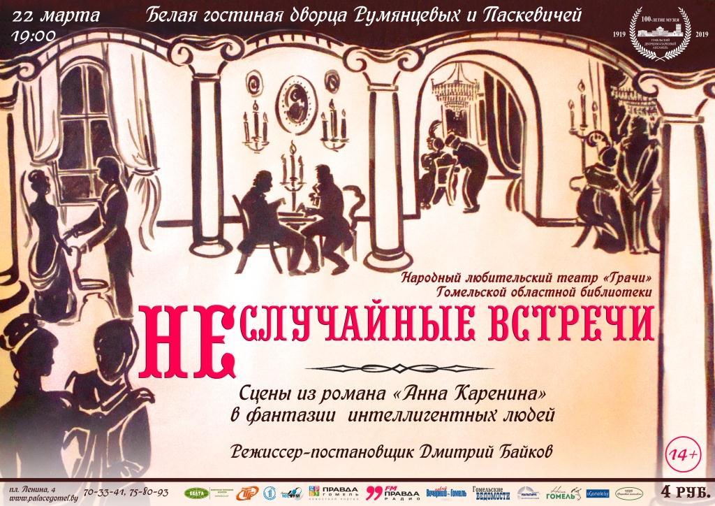 Народного любительского театра