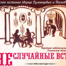 В Гомеле состоится спектакль любительского театра