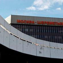 Американский дипломат пронес мину в аэропорт Шереметьево