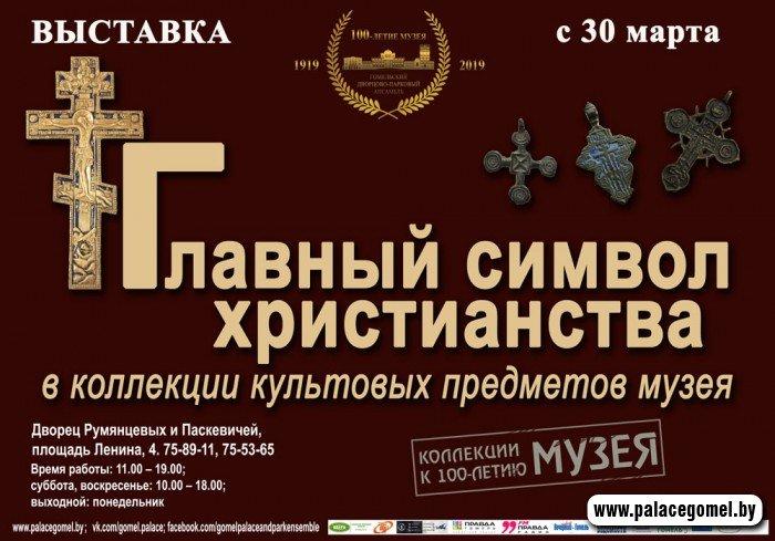 «Главный символ христианства в коллекции культовых предметов музея»