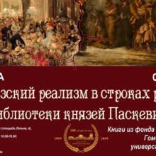 В Гомеле пройдет выставка книг из библиотеки князей Паскевичей