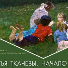 В Гомеле пройдет выставка народных художников СССР
