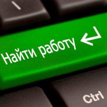 В Беларуси пройдет общереспубликанская ярмарка вакансий