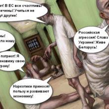 Дмитрий Костиков и его антибелорусский свядомый «патриотизм»