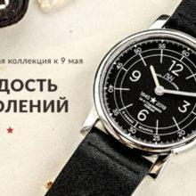 Ко Дню Победы «Луч» выпустил лимитированную коллекцию часов