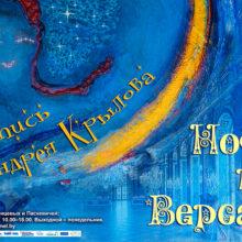 В Гомеле пройдет выставка живописи Андрея Крылова