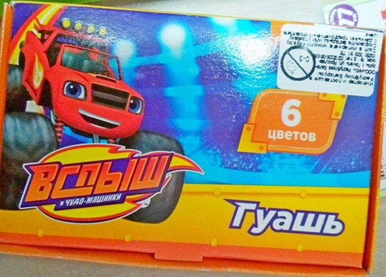Гуашь торговой марки Blaze and the Monster Machines российского производства, 6 цветов с маркировкой «Вспыш и чудо-машинки»