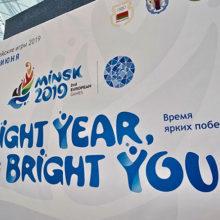 В Гомеле открыли туристско-информационный центр II Европейских игр