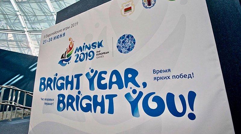 туристско-информационный центр II Европейских игр