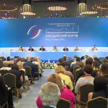 В Ялте состоялся V Международный гуманитарный Ливадийский форум